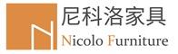 尼科洛家具